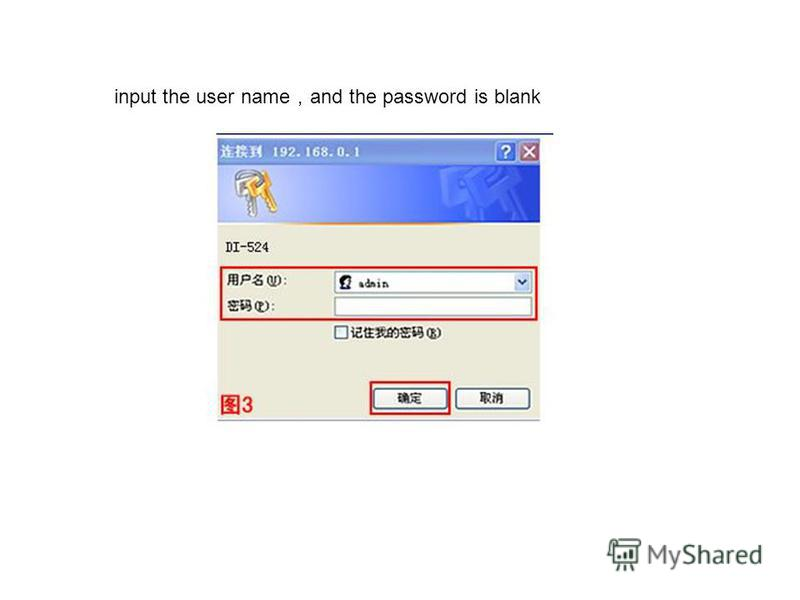 input the user name and the password is blank