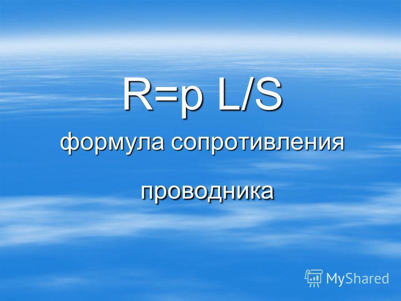 R=p L/S формула сопротивления проводника
