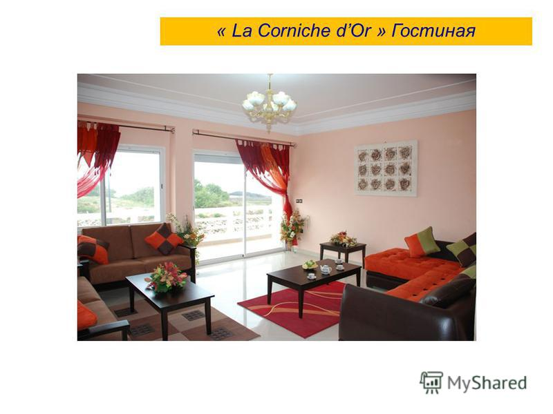« La Corniche dOr » Гостиная