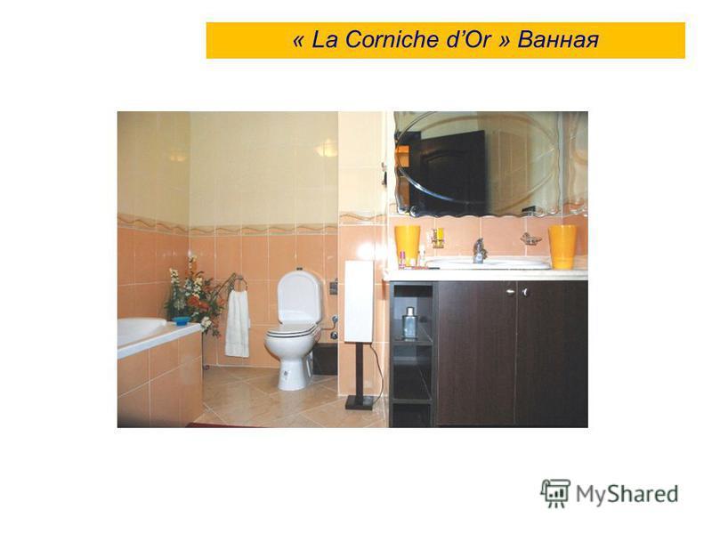 « La Corniche dOr » Ванная