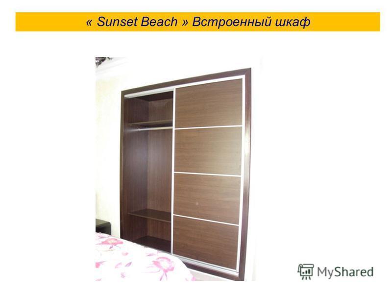 « Sunset Beach » Встроенный шкаф