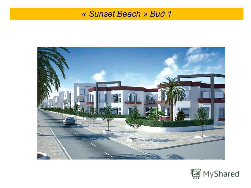 « Sunset Beach » Вид 1