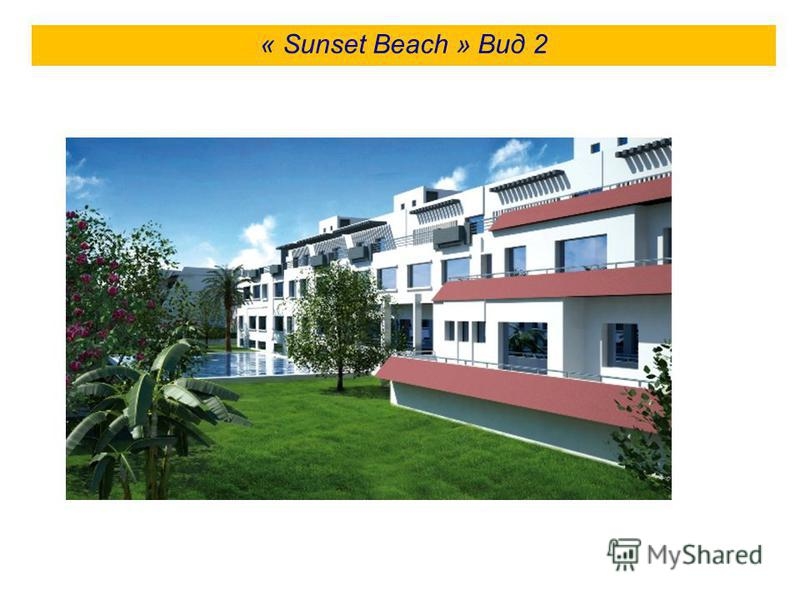 « Sunset Beach » Вид 2