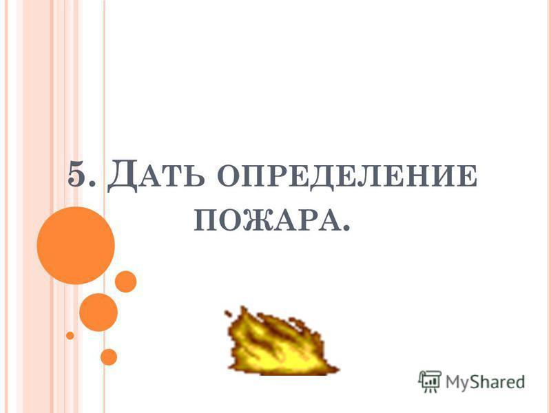 5. Д АТЬ ОПРЕДЕЛЕНИЕ ПОЖАРА.