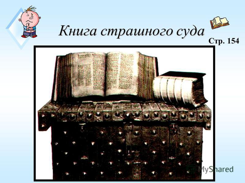 Книга страшного суда Стр. 154