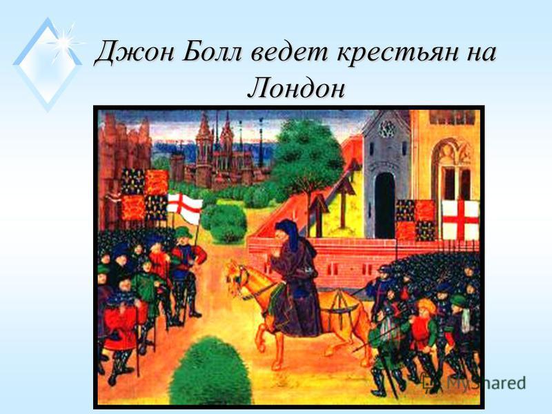 Джон Болл ведет крестьян на Лондон
