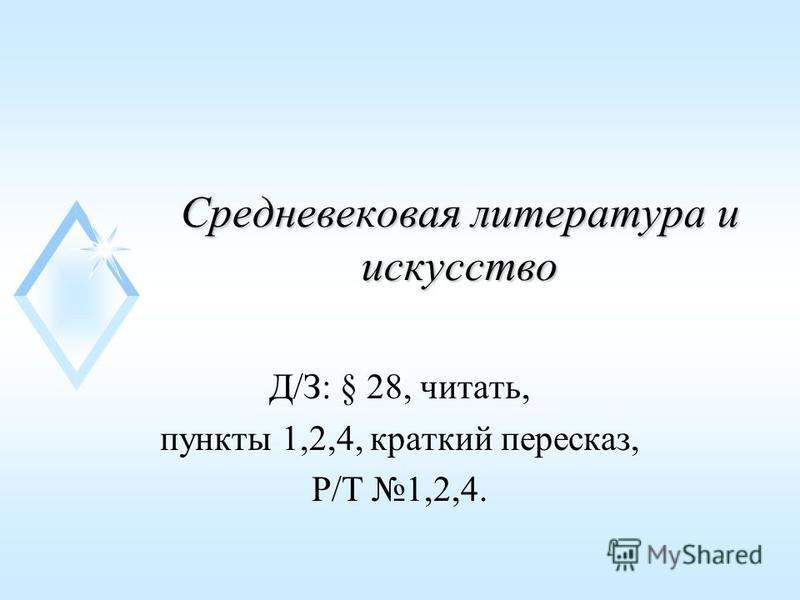 Средневековая литература и искусство Д/З: § 28, читать, пункты 1,2,4, краткий пересказ, Р/Т 1,2,4.
