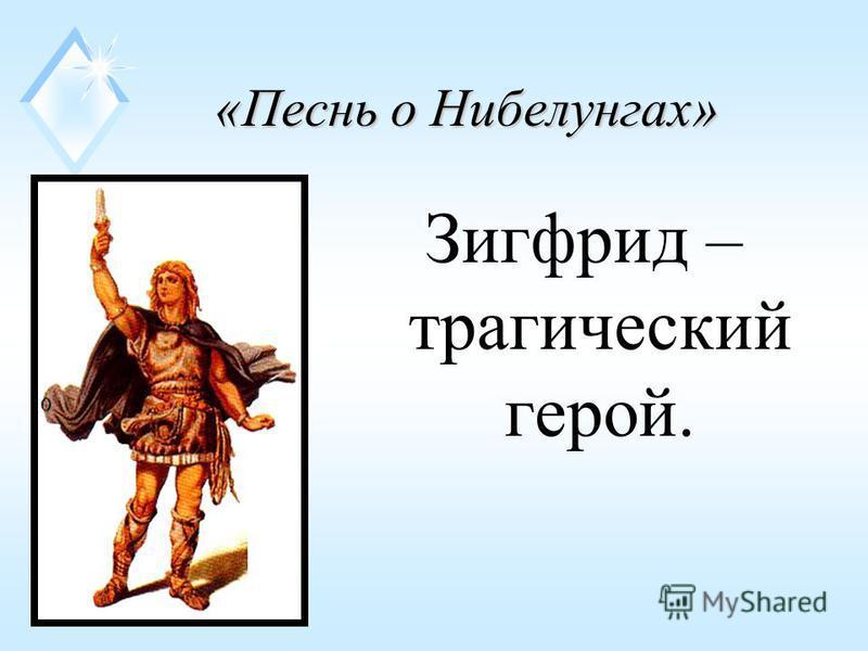 «Песнь о Нибелунгах» Зигфрид – трагический герой.