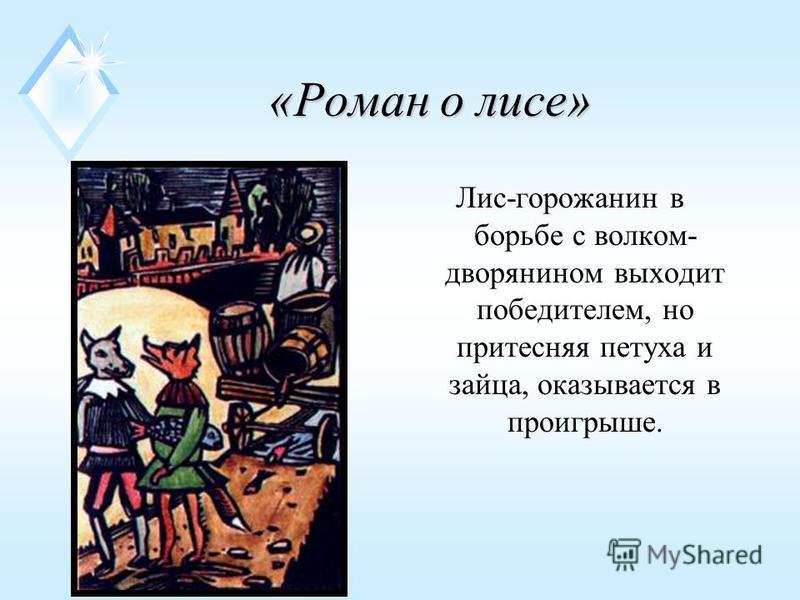 «Роман о лисе» Лис-горожанин в борьбе с волком- дворянином выходит победителем, но притесняя петуха и зайца, оказывается в проигрыше.