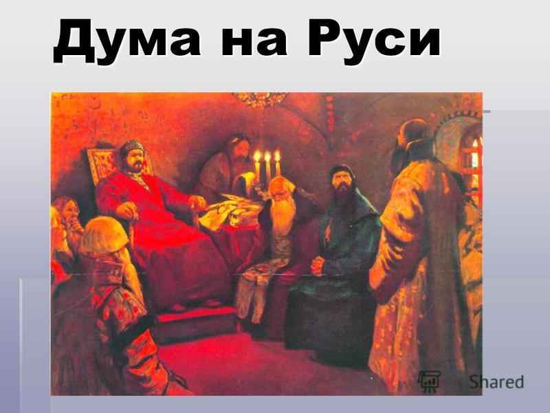 Дума на Руси