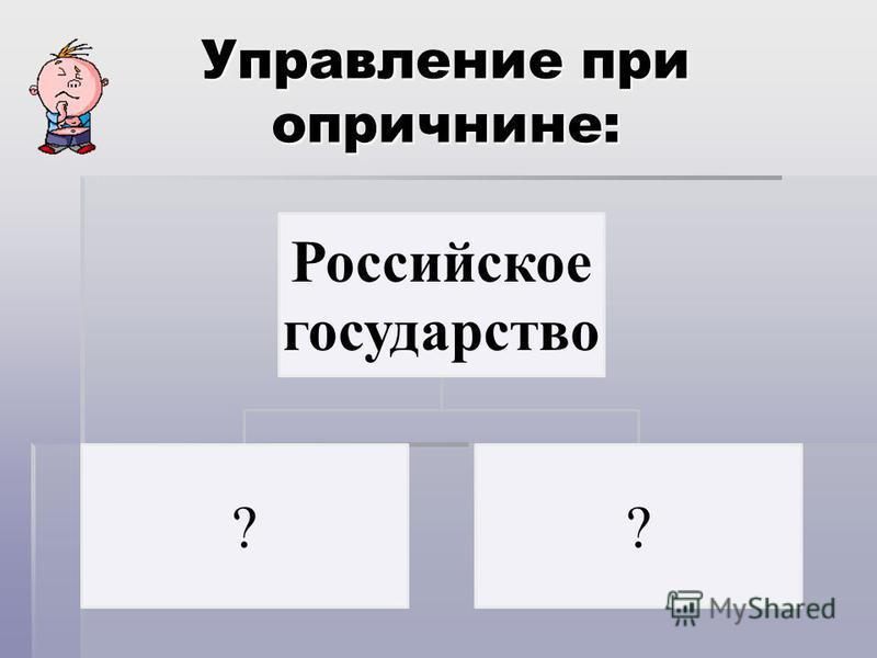Управление при опричнине: Российское государство ??