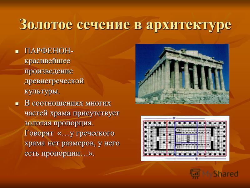 Золотое сечение в архитектуре ПАРФЕНОН- красивейшее произведение древнегреческой культуры. ПАРФЕНОН- красивейшее произведение древнегреческой культуры. В соотношениях многих частей храма присутствует золотая пропорция. Говорят «…у греческого храма не