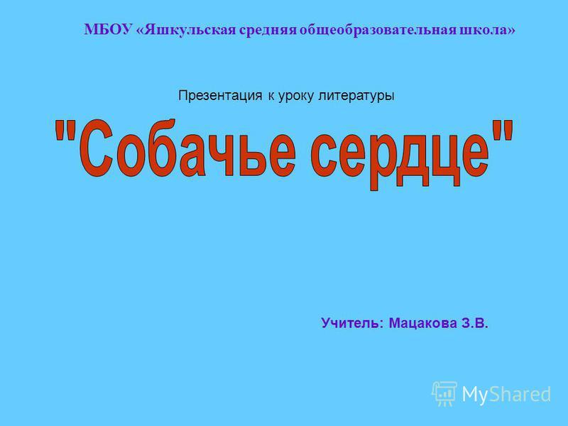 МБОУ «Яшкульская средняя общеобразовательная школа» Учитель: Мацакова З.В. Презентация к уроку литературы
