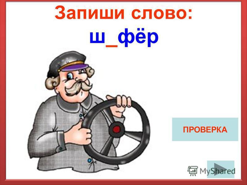 Запиши слово: ш_фар ПРОВЕРКА