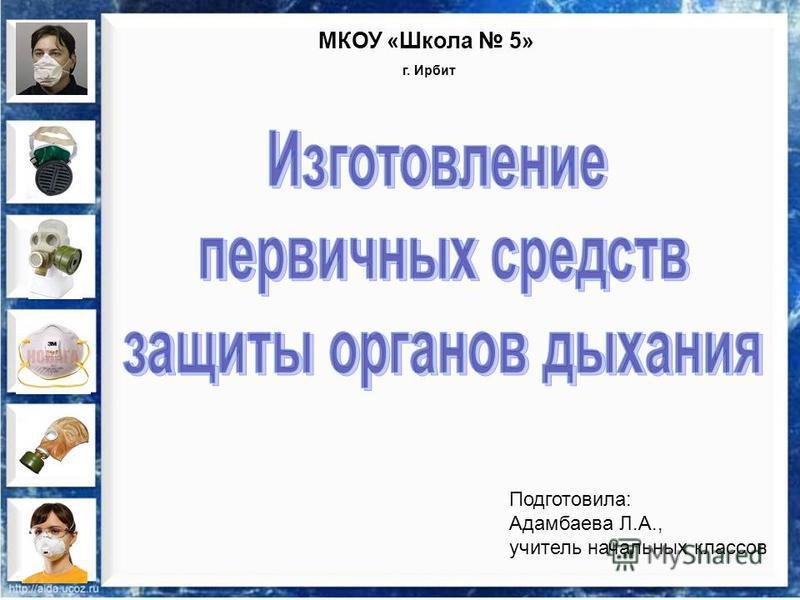 МКОУ «Школа 5» г. Ирбит Подготовила: Адамбаева Л.А., учитель начальных классов