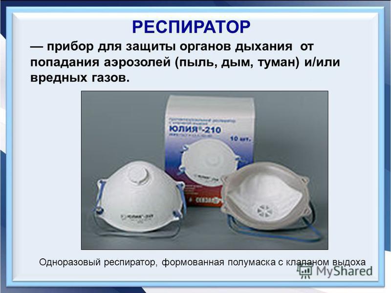 РЕСПИРАТОР прибор для защиты органов дыхания от попадания аэрозолей (пыль, дым, туман) и/или вредных газов. Одноразовый респиратор, формованная полумаска с клапаном выдоха