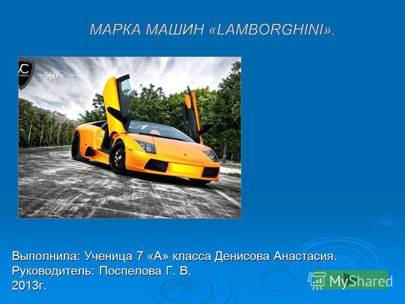 Выполнила: Ученица 7 «А» класса Денисова Анастасия. Руководитель: Поспелова Г. В. 2013 г.