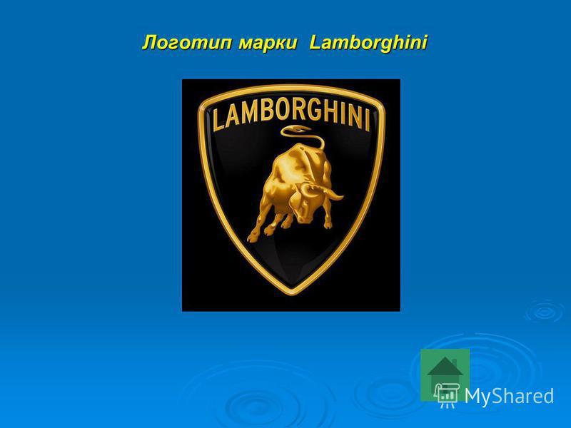 Логотип марки Lamborghini