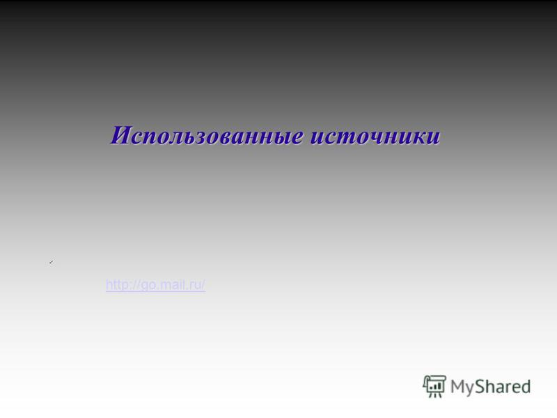 Использованные источники http://go.mail.ru/