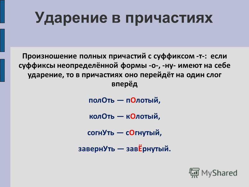 Произношение полных причастий с суффиксом -т-: если суффиксы неопределэнной формы -о-, -ну- имеют на себе ударение, то в причастиях оно перейдёт на один слог вперёд пол Оть п Олотый, кол Оть к Олотый, согн Уть с Огнутый, заверен Уть завЁрнутый. Ударе