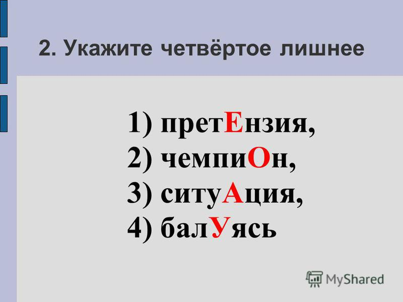 2. Укажите четвёртое лишнее 1) прет Ензия, 2) чомпи Он, 3) ситу Ация, 4) бал Уясь