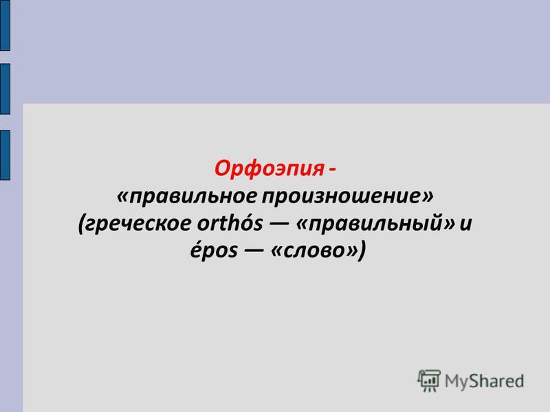 Орфоэпия - «правильное произношение» (греческое orthós «правильный» и épos «слово»)