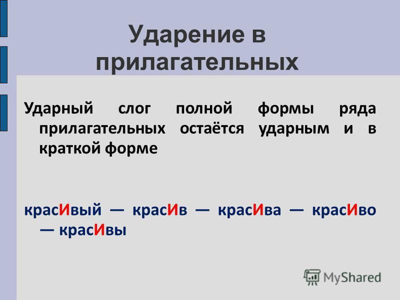 Ударный слог полной формы ряда прилагательных остаётся ударным и в краткой форме крас Ивый крас Ив крас Ива крас Иво крас Ивы Ударение в прилагательных