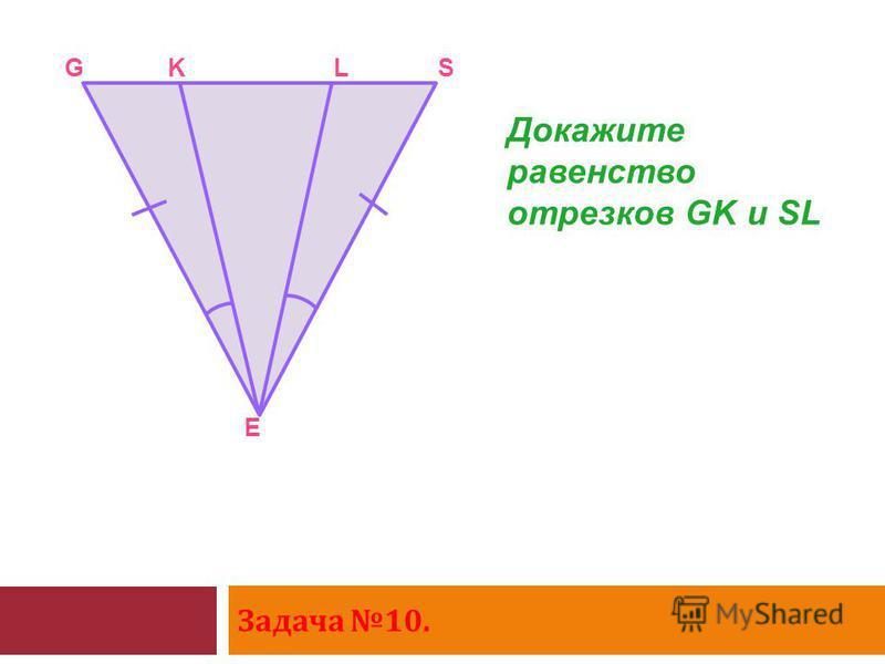 Задача 10. Е GKLS Докажите равенство отрезков GK и SL