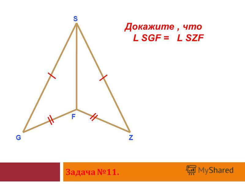 Задача 11. G S F Z Докажите, что L SGF = L SZF