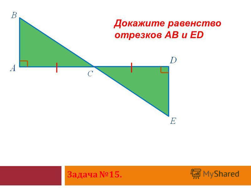 Задача 15. Докажите равенство отрезков AB и ED