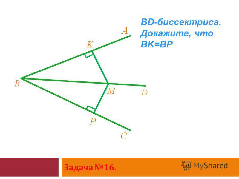 Задача 16. BD-биссектриса. Докажите, что BK=BP