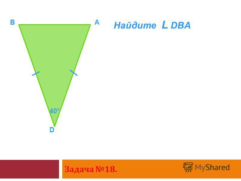 Задача 18. D BA Найдите L DBA 40°