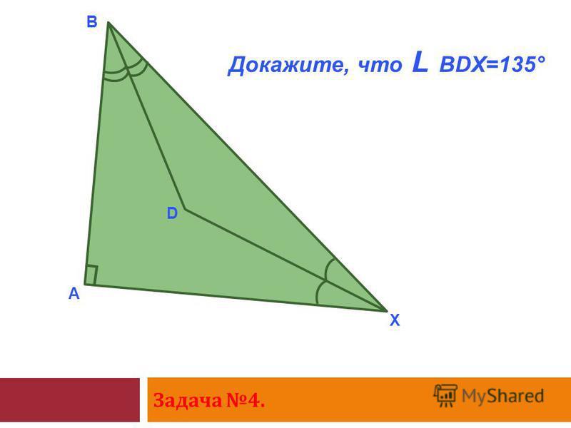 Задача 4. Докажите, что L BDX=135° D B A X
