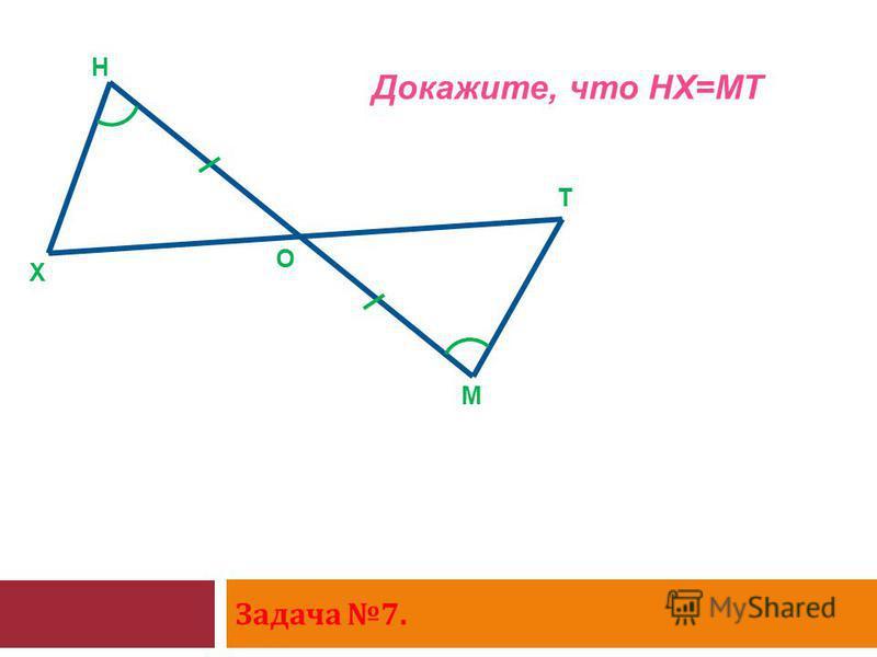 Задача 7. X H O T M Докажите, что HX=MT