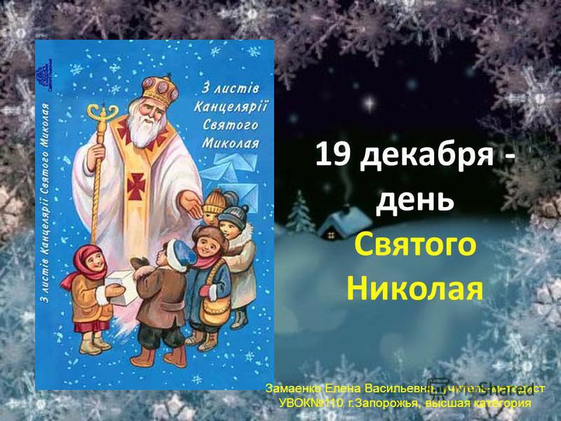 19 декабря - день Святого Николая Замаенко Елена Васильевна, учитель-методист УВОК110 г.Запорожья, высшая категория