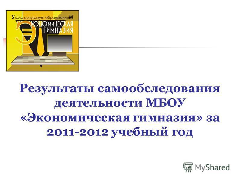 Результаты самообследования деятельности МБОУ «Экономическая гимназия» за 2011-2012 учебный год