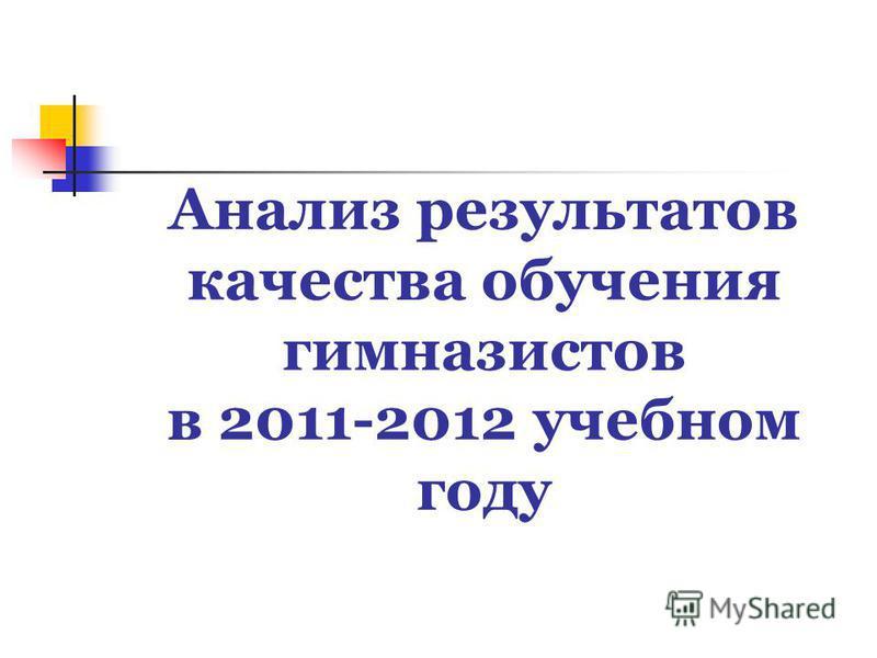 Анализ результатов качества обучения гимназистов в 2011-2012 учебном году