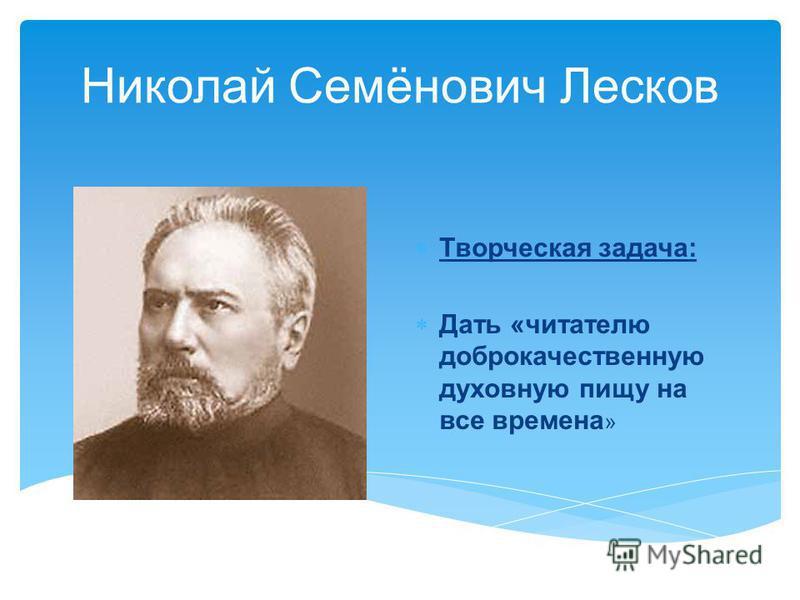 Николай Семёнович Лесков Творческая задача: Дать «читателю доброкачественную духовную пищу на все времена »