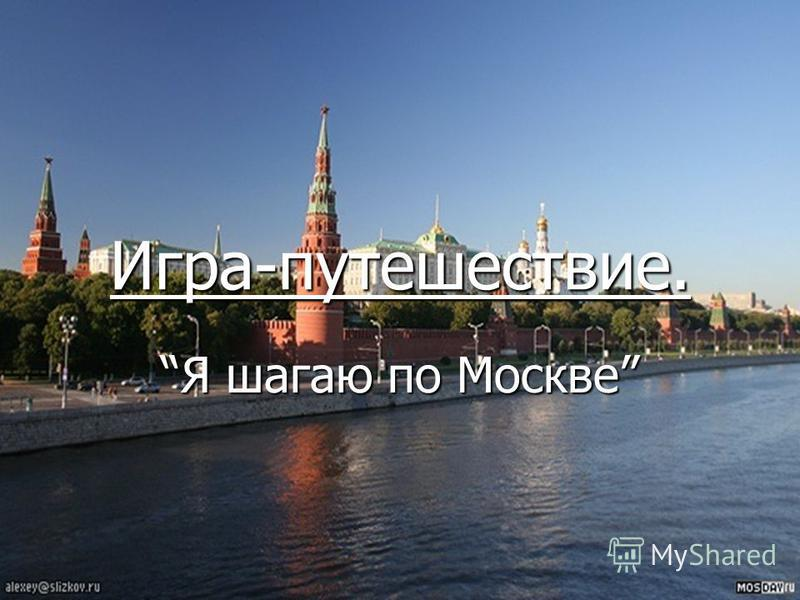 Игра-путешествие. Я шагаю по Москве