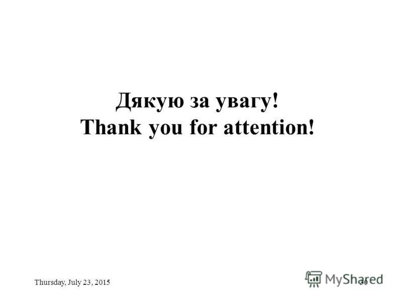 Thursday, July 23, 201530 Дякую за увагу! Thank you for attention!