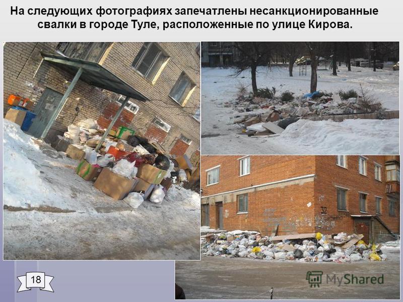 18 На следующих фотографиях запечатлены несанкционированные свалки в городе Туле, расположенные по улице Кирова.