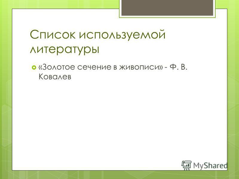 Список используемой литературы «Золотое сечение в живописи» - Ф. В. Ковалев