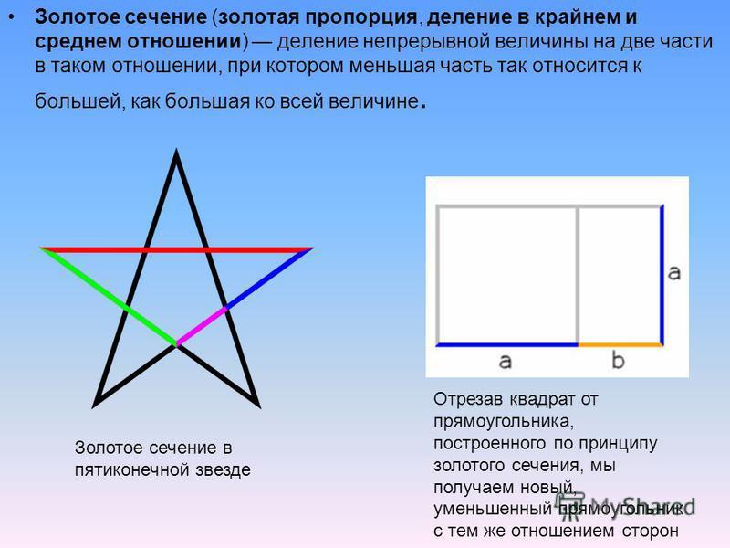 Золотое сечение (золотая пропорция, деление в крайнем и среднем отношении) деление непрерывной величины на две части в таком отношении, при котором меньшая часть так относится к большей, как большая ко всей величине. Золотое сечение в пятиконечной зв