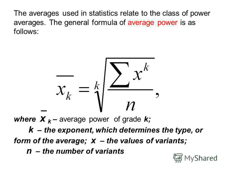 Types of averages Mathematicians proved that most averages we use, can be expressed in general terms, by the formula of average power (средней степенной)