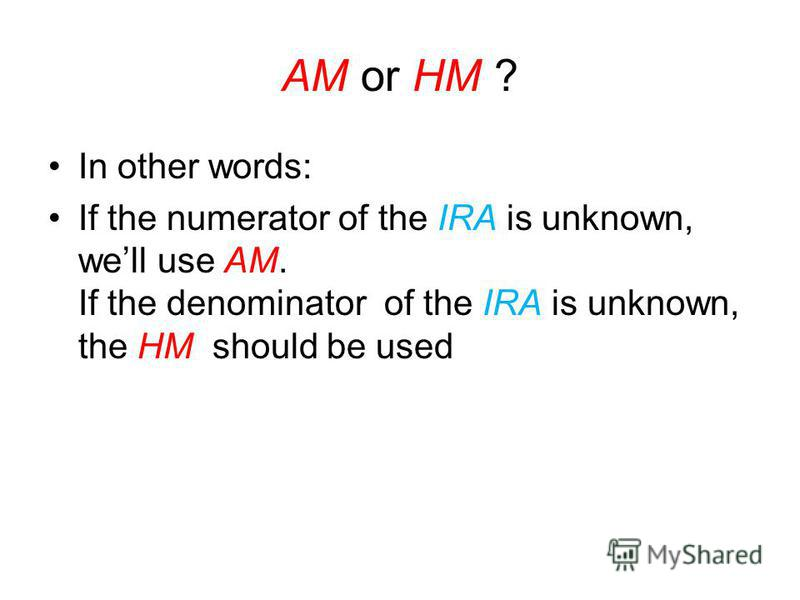 AM or HM ? The tip: If the initial information gives an averaged value (variant) and the denominator of the logical formula, the AM is used. If variant and the numerator of the logical formula are given, the HM is implemented