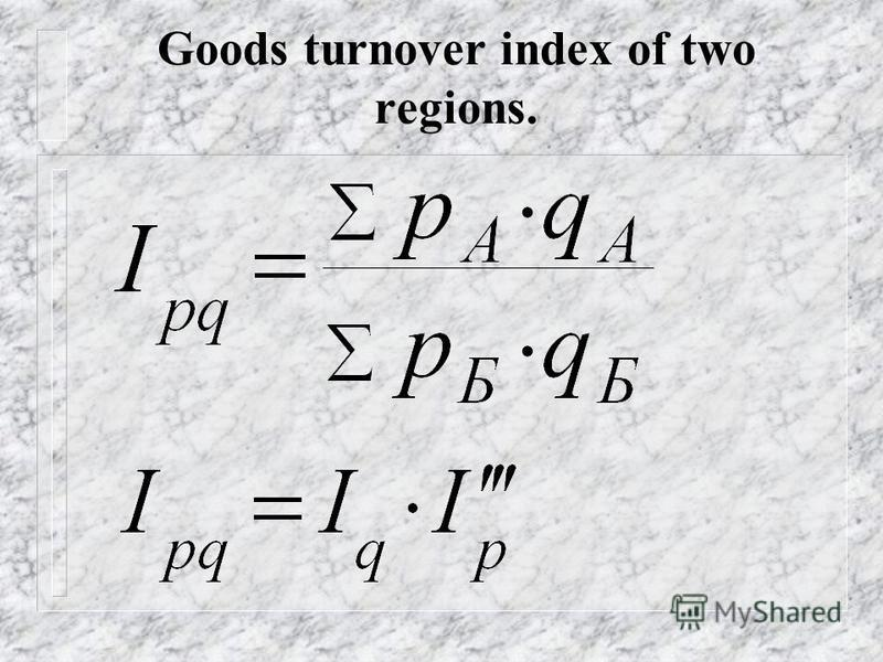 An index of physical volume of goods turnover. где - веса.