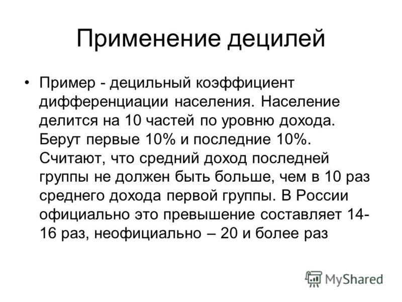 Пример: Это означает что, 60% рабочих имеют производительность труда меньше 259,6м, а 40% - больше