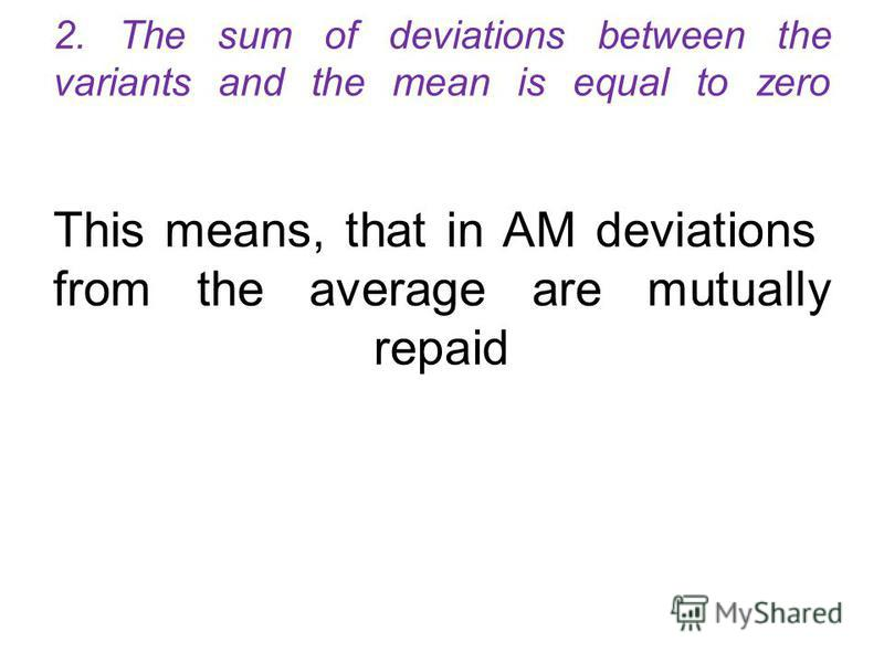 2 nd property of the WAM The sum of deviations between the variants and the mean is equal to zero: