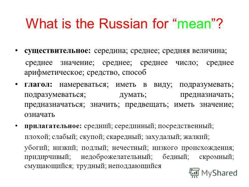 What is the Russian for average? существительное: среднее число; средняя величина; убыток от аварии судна; распределение убытка от аварии между владельцами; авария; среднее; среднее арифметическое глагол: составлять; равняться в среднем; выводить сре