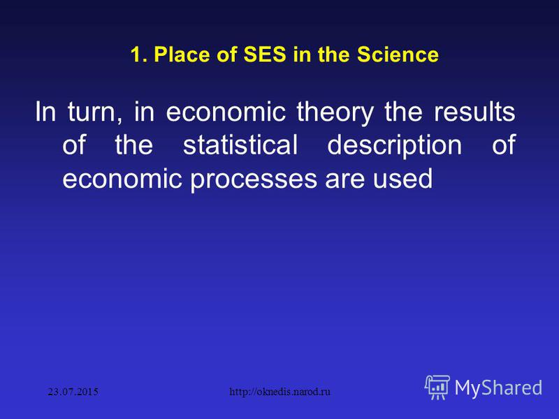 1. The theoretical basis of SES is general economic theory, which reveals the entire system of economic phenomena and processes in their interrelationship and interdependence with economic categories and laws 23.07.2015http://oknedis.narod.ru